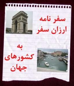 سفرنامه ارزان سفر به کشورهای مختلف