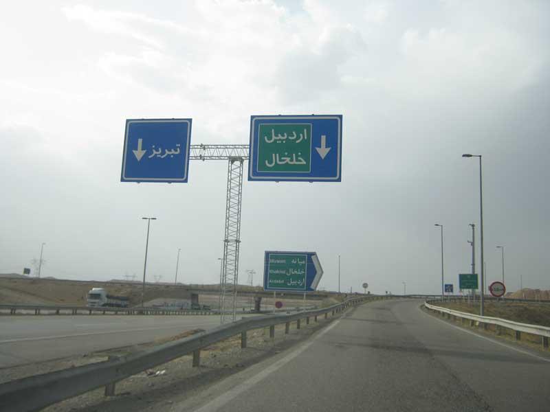 مسیر حرکت از تهران به مرز بیله سوار